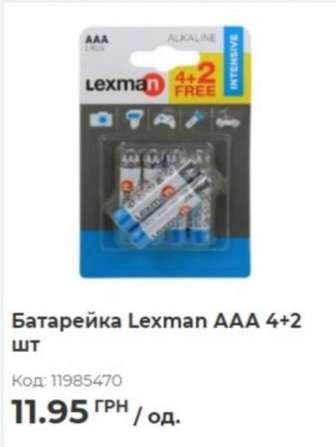 Батарейки та акумулятори загального призначення