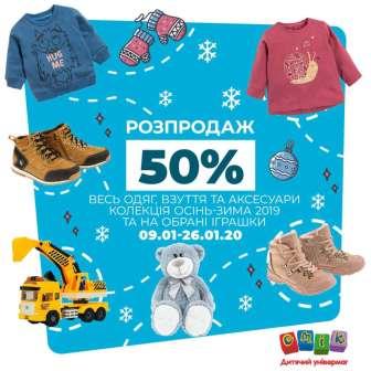 Взуття, Ігри та іграшки, різне, Предмети одягу, аксесуари та приладдя, різне, Товари для новонароджених та маленьких дітей, різне