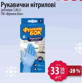 Господарьскі рукавички