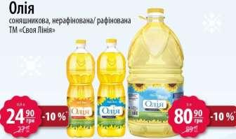 Кулінарні олії (оливкова олія, соняшникова олія)