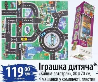 Іграшкові транспортні засоби, квадрокоптери, Іграшкові треки для автомобілів, Килимки (Килимові покриття)