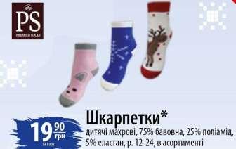 Дитячі шкарпетки (Колготки, Гольфи)
