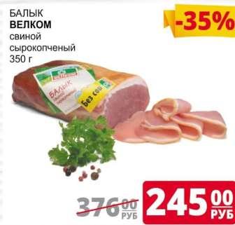 В'ялене м'ясо, копчене м'ясо, Мясные блюда и деликатесы