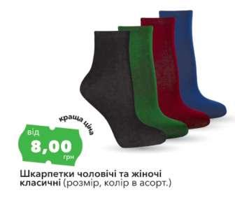 Шкарпетки, Шкарпетки для подарунків
