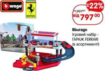 Іграшкові транспортні засоби, квадрокоптери, Іграшкові треки для автомобілів
