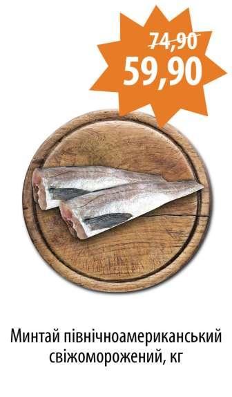 Свежая, замороженная и соленая рыба