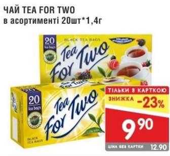 Чаи и чайные смеси