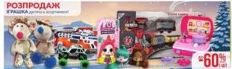 Іграшкова зброя, водні пістолети, Іграшкові кухні, посуд та їжа, Ляльки, фігурки та набори іграшок, М'які іграшки, Ігри та іграшки, різне