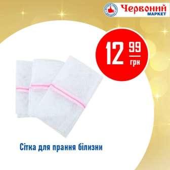 Сетки-мешки для стирки белья