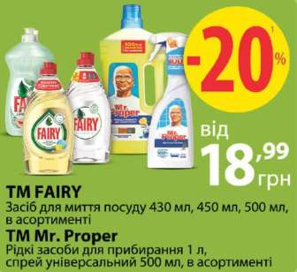 Средства для мытья посуды, Универсальные чистящие (моющее) средства