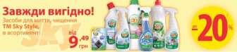 Универсальные чистящие (моющее) средства