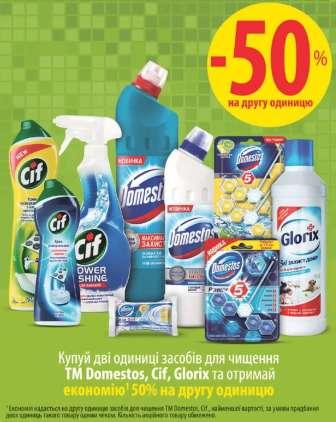 Средства для чистки унитазов, Универсальные чистящие (моющее) средства