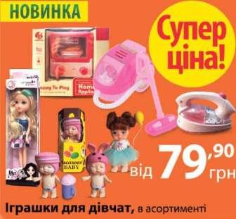 Игрушечное домашнее хозяйство, Куклы, фигурки и наборы игрушек