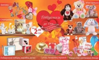 Брелоки для ключів, М'які іграшки, Свічки ароматичні, декоративні, Статуетки, Сувеніри, Різне