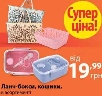 Контейнери для зберігання продуктів, Ящики господарські (Господарські кошики)