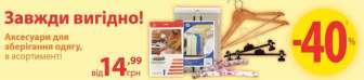 Вішалки, Пакети для зберігання одягу, вакуумні пакети