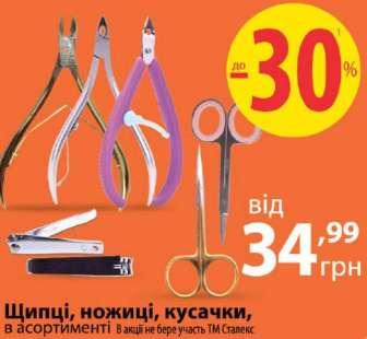 Кусачки для нігтів, кліпери, Ножиці для кутикули, манікюрні ножиці