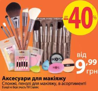 Аплікаторі, пензлі для макіяжу, Спонжи, губки для макіяжу