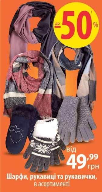 Перчатки и варежки, Шарфы, шали, платки, парео