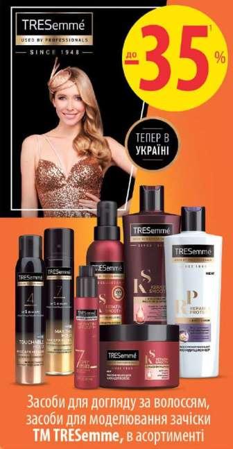 Маски для волосся, масла, сиворотки, Засоби для укладання волосся (Лаки для волосся), Шампуні, кондиціонери, бальзами-ополіскувачі