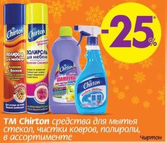 Засоби для чищення і полірування меблів, Засоби для чищення килимів, Засоби для чищення скла, миття вікон