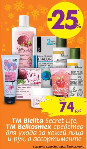 Крем, гель, Очищуючі засоби для обличчя, міцелярная вода, тоніки, Засоби для зняття макіяжу, Краса та здоров'я, різне