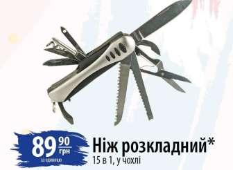 Многофункциональные приборы и ножи