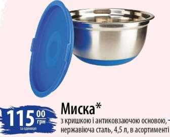 Кухонные миски