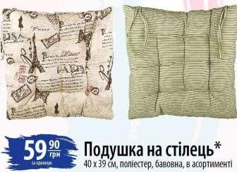 Диванные подушки, Подушки для кресел