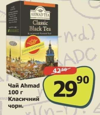 Чай та чайні суміші