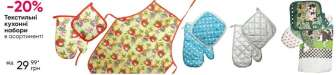 Кухонные полотенца, вафельные полотенца, Кухонные прихватки, Фартуки