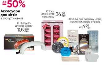 Лампы для сушки гель-лака, Наборы и принадлежности для дизайна ногтей, Палочки для кутикулы, Красота и здоровье, разное