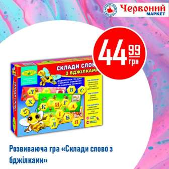 Настольные игры, Обучающие, развивающие игрушки, кубики