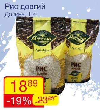 Рис, рисовая крупа