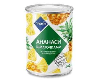 """Ананас """"Премія"""" шматочки в легкому сиропі, 565г"""