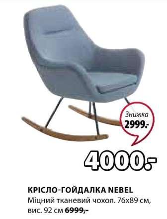 Крісла-качалки