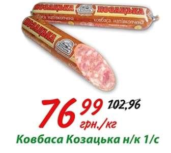 Ковбаса, шинка