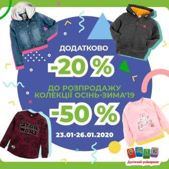 Верхній одяг для дітей, Дитячі светри та гольфи, Предмети одягу, аксесуари та приладдя, різне