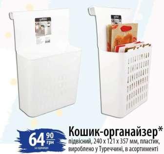 Органайзеры для зарядных устройств, Ящики хозяйственные, корзины хозяйственные