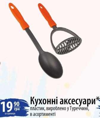 Картоплем'ялки, Ложки