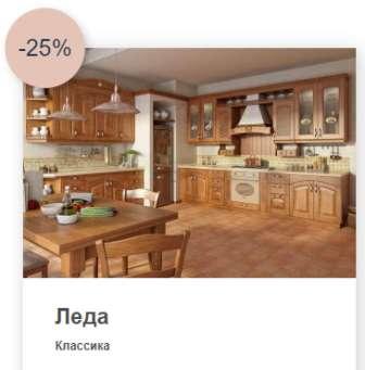 Сборные кухни и мини-кухни
