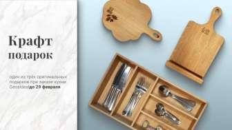 Кухонные доски, Сборные кухни и мини-кухни, Ящики для столовых приборов