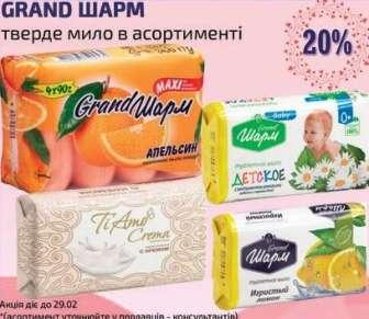Кусковое мыло