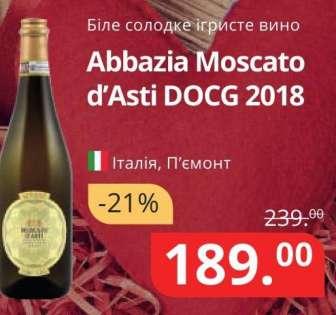 Вино (Вермут, Шампанское)