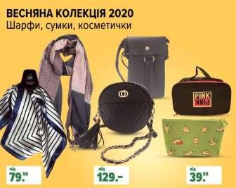 Дорожные косметички, несессеры, Женские сумки, мужские сумки, Шарфы, шали, платки, парео