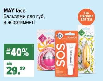 Засоби для догляду за губами, бальзами для губ