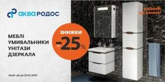 Зеркала, Комплекты мебели для ванной, Умывальники, Унитазы, инсталляции