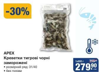 Моллюски и ракообразные (Раки, Креветки)