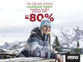Запрошуємо в Arena з 10 по 29 лютого обрати одяг, взуття та гірськолижну екіпіровку від італійського бренду CMP зі знижками -60% на поточну колекцію і до -80% на колекції попередніх років! Теплі, зручні та стильні речі за кращими цінами! До зустрічі в Are