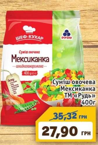 Овощные смеси
